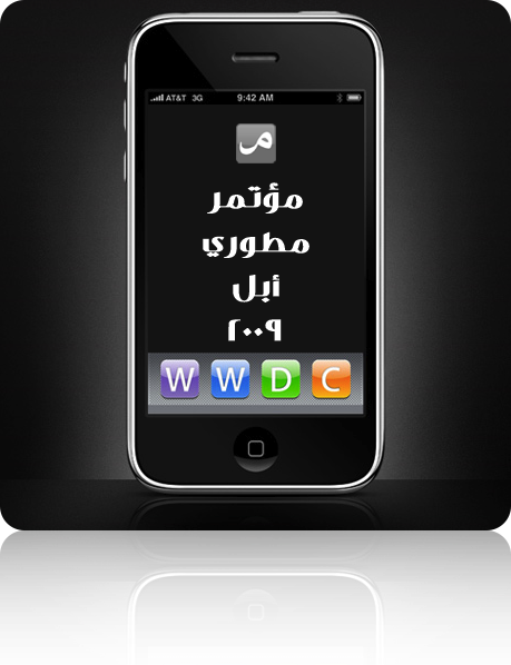 wwdc-09-logo-trans